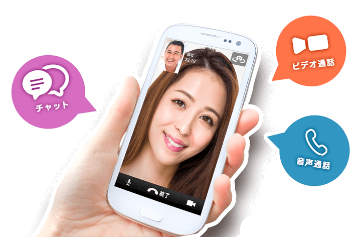 TSUBAKIは文字チャット・音声通話・ビデオ通話に対応しています。