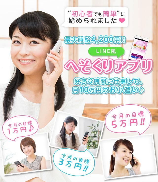 最大時給4200円!!アプリで稼ぐ!!月10万円のお小遣い♪TSUBAKI
